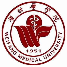潍坊医学院成人高考招生简章(含专业、学费)